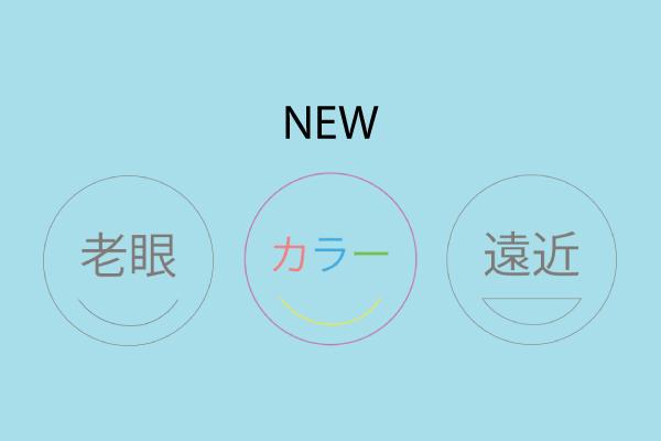 日本初!遠近両用、老眼鏡、カラーレンズのオンラインでのレンズ交換を開始しました